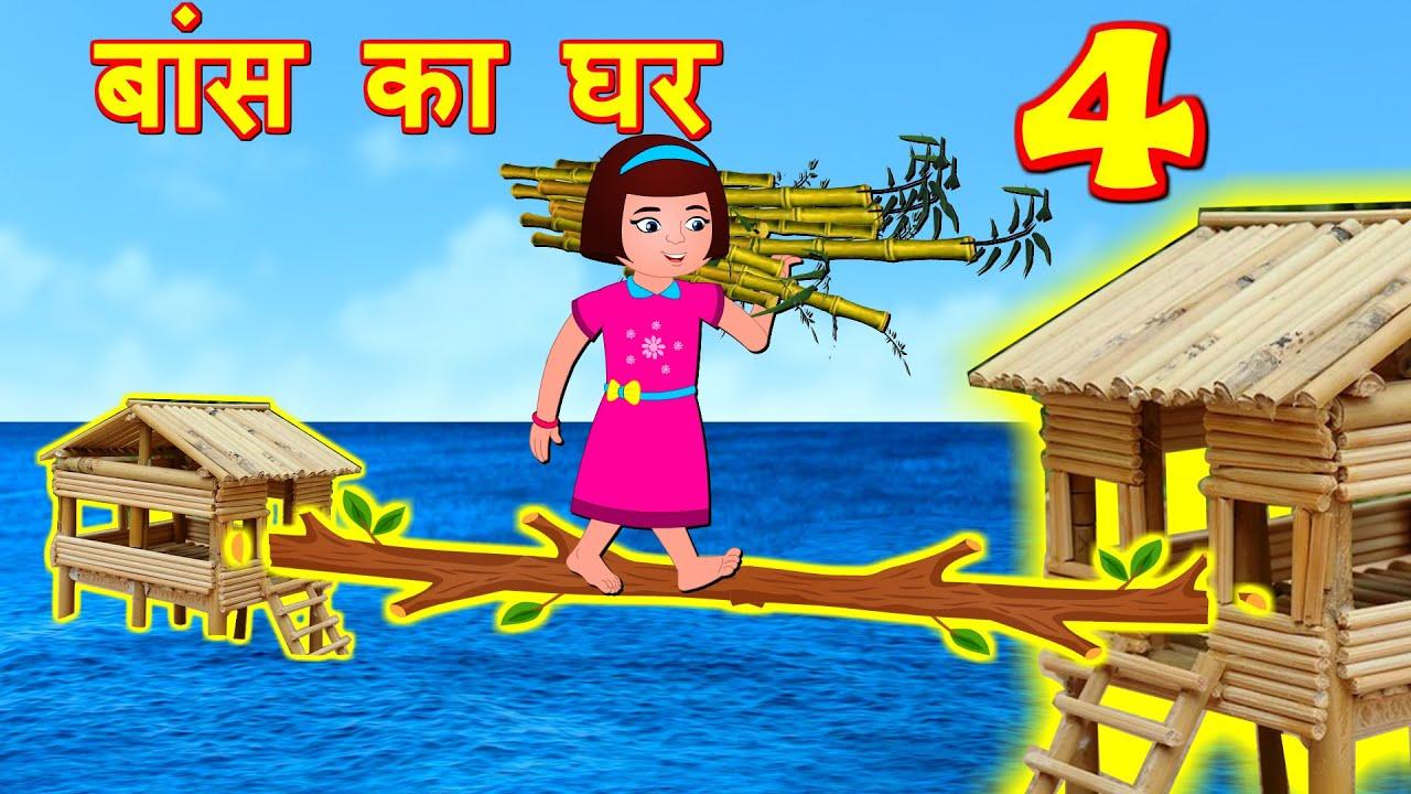 Download बांस का घर 4 Bamboo house | Hindi Kahaniya | Hindi Story - Hindi moral stories- Bedtime Stories