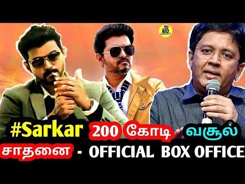 200 கோடி வசூல் ! Sarkar Box Office Report ! புதிய சாதனை படைத்த விஜய் ! Sarkar ! Thalapathy Vijay