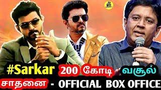 200 роХрпЛроЯро┐ ро╡роЪрпВро▓рпН ! Sarkar Box Office Report ! рокрпБродро┐роп роЪро╛родройрпИ рокроЯрпИродрпНрод ро╡ро┐роЬропрпН ! Sarkar ! Thalapathy Vijay
