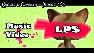 LPS : Время и Стекло – ПЕСНЯ 404 (MUSIC VIDEO)(Такс....идет выбор победителя (очень много качественных видео)возможно будет 2-ой этап ;) ..., 2015-10-14T19:16:25.000Z)