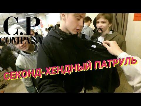 СЕКОНД-ХЕНДНЫЙ ПАТРУЛЬ(C.P. COMPANY)