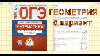 Разбор новых вариантов ОГЭ 2019 по математике. Модуль ГЕОМЕТРИЯ. Вариант 5.