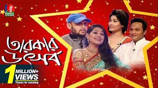 Tarokar Uthsob | Sakib Al Hasan | Shishir | Faruquee | Tisha | BanglaVision Program | Full HD