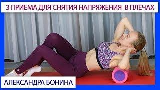 ►3 приема для снятия напряжения мышц плечевого пояса.