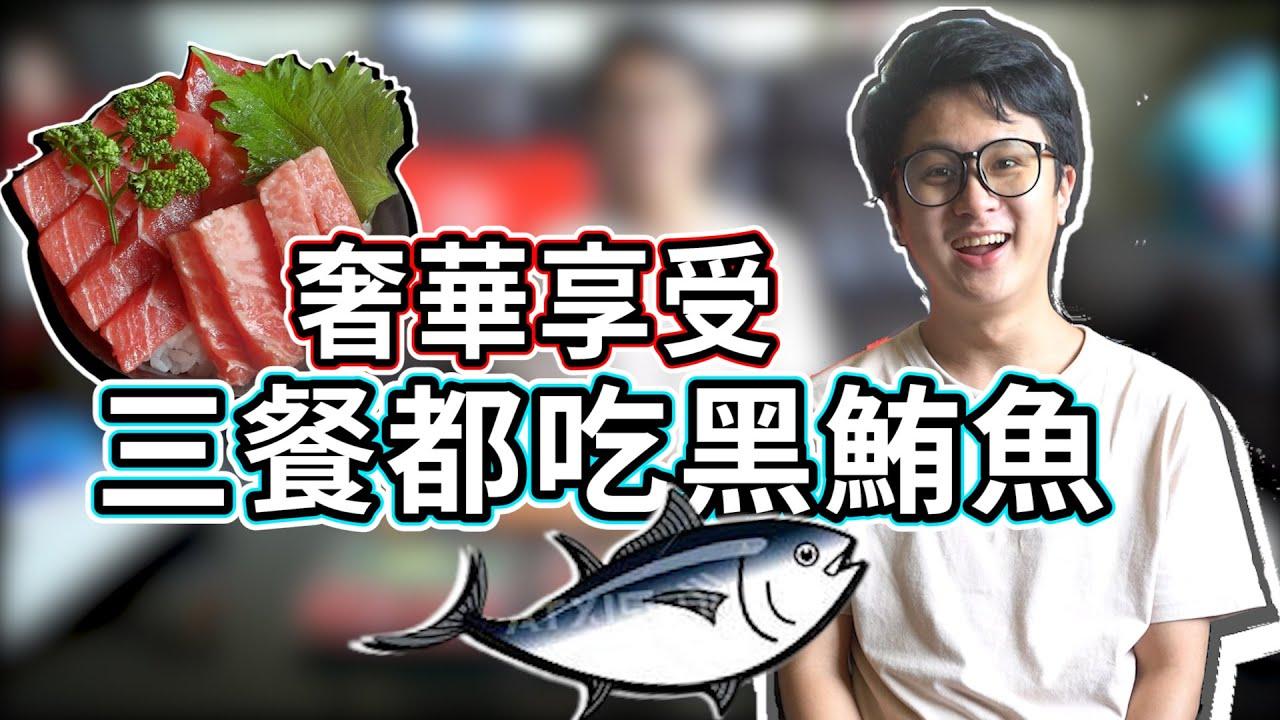三餐只吃黑鮪魚~生魚片到底可以怎麼吃??【城市生活ChenLife】