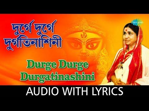 Durge Durge Durgatinashini Lyrics In Bengali & English | Asha Bhosle | Swapan Chakraborty