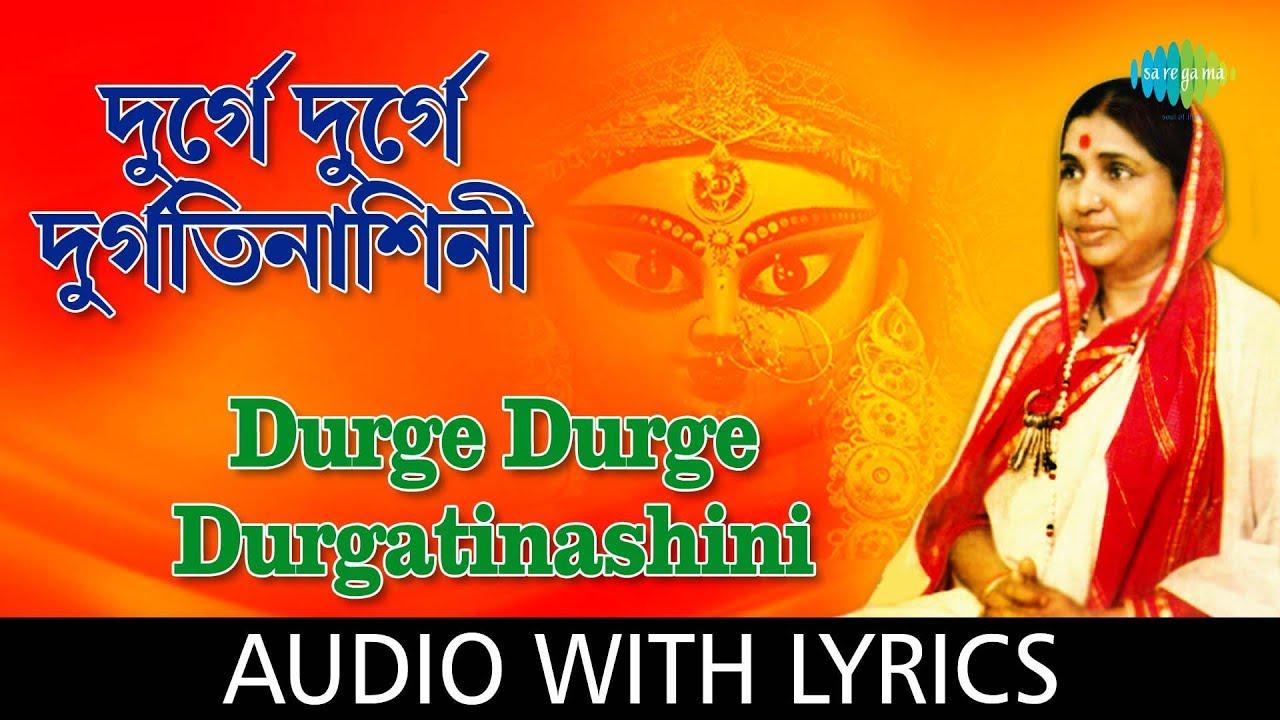 Download Durge Durge Durgatinashini lyrics in Bengali & English | Asha Bhosle | Swapan Chakraborty