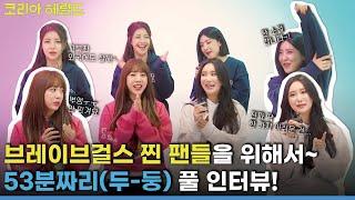 [ENG*KOR sub] The Korea Herald…