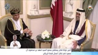 سمو أمير دولة قطر ستقبل سمو السيد فهد بن محمود آل سعيد في إطار أعمال قمة الرياض