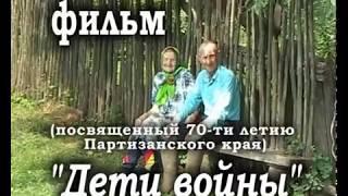 Дети войны фильм mpeg4 511