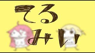 石風呂がIA & ONEに手掛けた楽曲「てるみい」MUSIC VIDEOを公開!! IA & ...