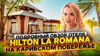 Hilton La Romana 5 на Карибском побережье Подробный обзор отеля от Доминикана ПРО