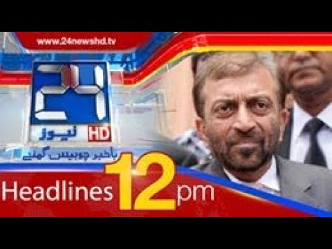 News Headlines | 12:00 PM | 11 February 2018