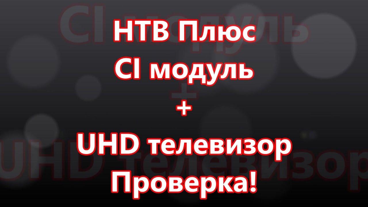 Купить комплект цифрового тв нтв-плюс hd simple 2 по доступной цене в интернет-магазине м. Видео или в розничной сети магазинов м. Видео.