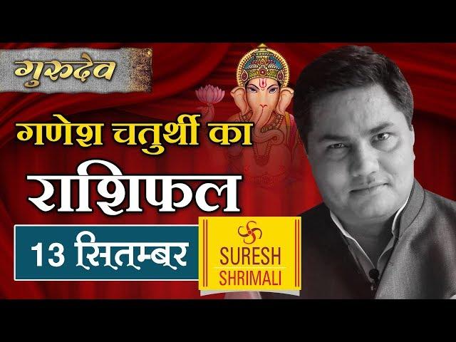 13 SEPTEMBER 2018, AAJ KA RASHIFAL ?Today horoscope |Daily/Dainik bhavishya in Hindi Suresh Shrimali