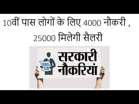 4000 New Government Jobs For 10th Pass Students | Apply Online | Hurry up