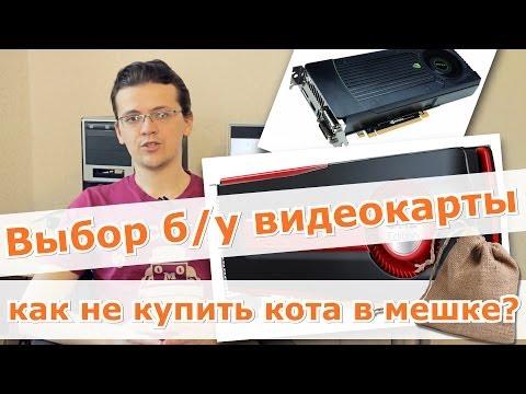 видео: Как выбрать б/у видеокарту?