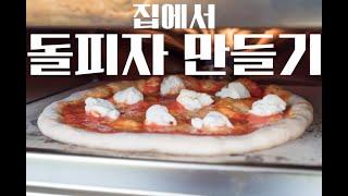 밀가루로 집에서 돌판 피자 만들어 먹기 - 키친에이드 …