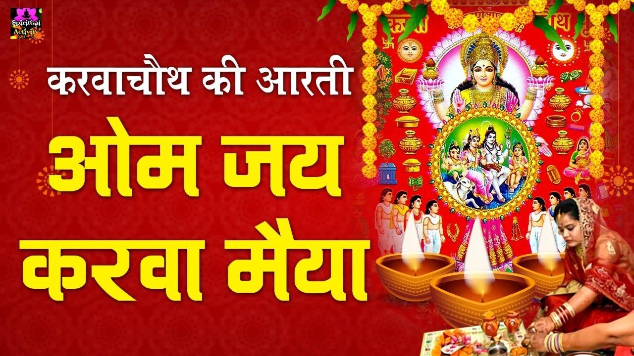 ॐ जय करवा मैया - करवाचौथ की आरती - Om Jai Karwa Maiya - चौथ माता आरती - Komal Pathak