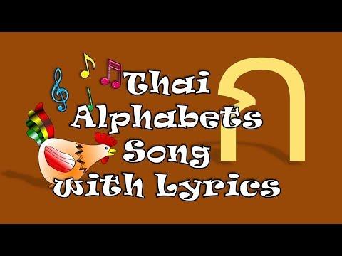 Thai Alphabets Song with Lyrics