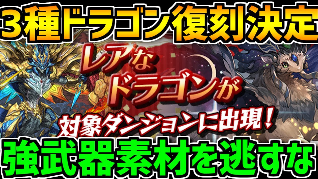 新イベント解説!3種ドラゴン復活!ランダンも来るよ!!!【パズドラ】