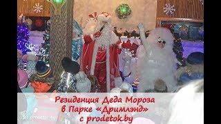 Резиденция Деда Мороза в Парке «Дримлэнд» (Минск)
