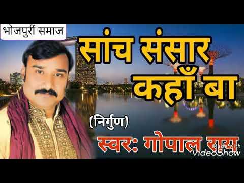नियराइल जिनगी !! Gopal rai Superhit Nirgun song 2017 !! सांच संसार कहाँ बा गोपाल राय निर्गुण !!