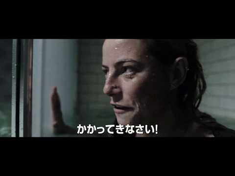 『クロール ―凶暴領域―』日本版予告編