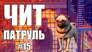 GTA Online: ЧИТ ПАТРУЛЬ #15: Читер нагнул всю сессию
