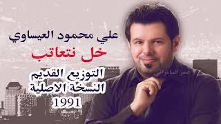 علي محمود العيساوي - خل نتعاتب - التسجيل القديم 1991