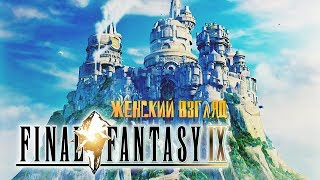 Проходим Final Fantasy IX - #20 [Падение барьера и Эйдолоны]