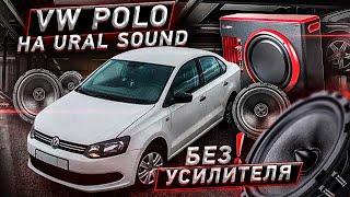 Автозвук БЕЗ усилителя / VW POLO замена штатки