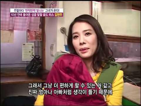 Kim Hyun Joo (김현주) Twinkle Twinkle interview 3/4