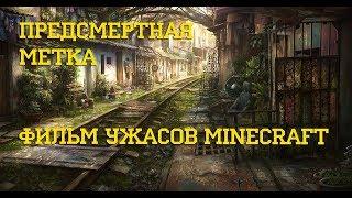 Предсмертная метка - Майнкрафт фильм ужасов/Minecraft фильм ужасов