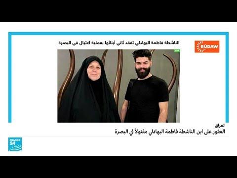...العراق: العثور على ابن الناشطة فاطمة البهادلي مقتولا