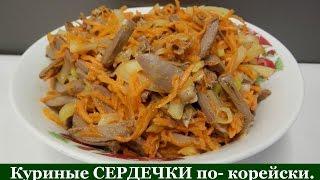 Салат из куриных сердечек по корейски   Вкусный и простой рецепт