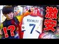 【1万円企画】激レアユニフォームが激安のお店を発見!?!?