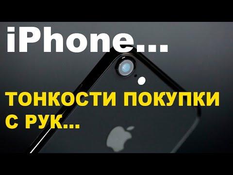 купить телефон с рук