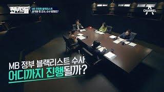 [광우병과 세월호] MB와 박근혜, 블랙리스트(=데스노트) 평행이론!
