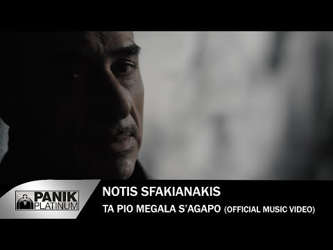 Νότης Σφακιανάκης - Τα Πιο Μεγάλα Σ' Αγαπώ - Επίσημο Βίντεο