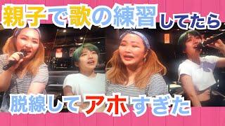 【歌の練習動画】歌手の親子が歌の練習してたら脱線しちゃってアホすぎました。