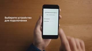 Как привязать карту Сбербанк MasterCard к Apple Pay через приложение Сбербанк Онлайн