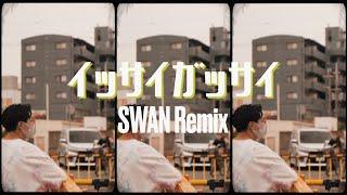 SWAN - イッサイガッサイ(Remix)