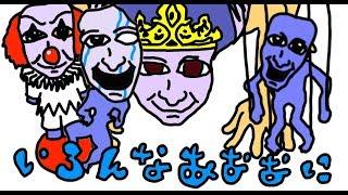 【まとめ】いろんな青鬼が大集合!「青鬼3」