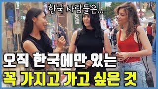여행온 외국인들이 한국에서 꼭 가져가고 싶은 것??   명동 길거리 인터뷰