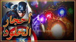 ما هي قوة احجار الخلود؟   فيلم المنتقمون 2018   Avengers: Infinity war   Infinity stones