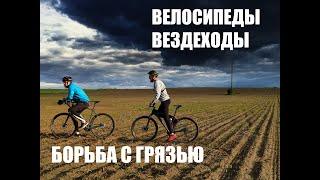 На велосипеде после недели дождей Месим землю