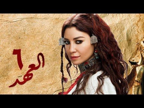 مسلسل العهد (الكلام المباح) - الحلقة السادسة  (6) - El Ahd