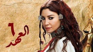 El Ahd - مسلسل العهد - الحلقة 6