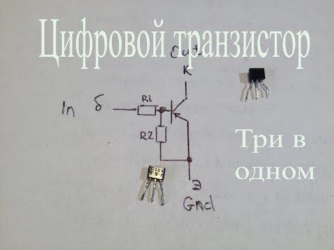 Цифровой транзистор.Для чего нужен,как расшифровать и проверить